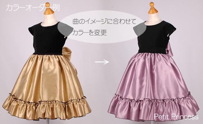 子供ドレス オーダー